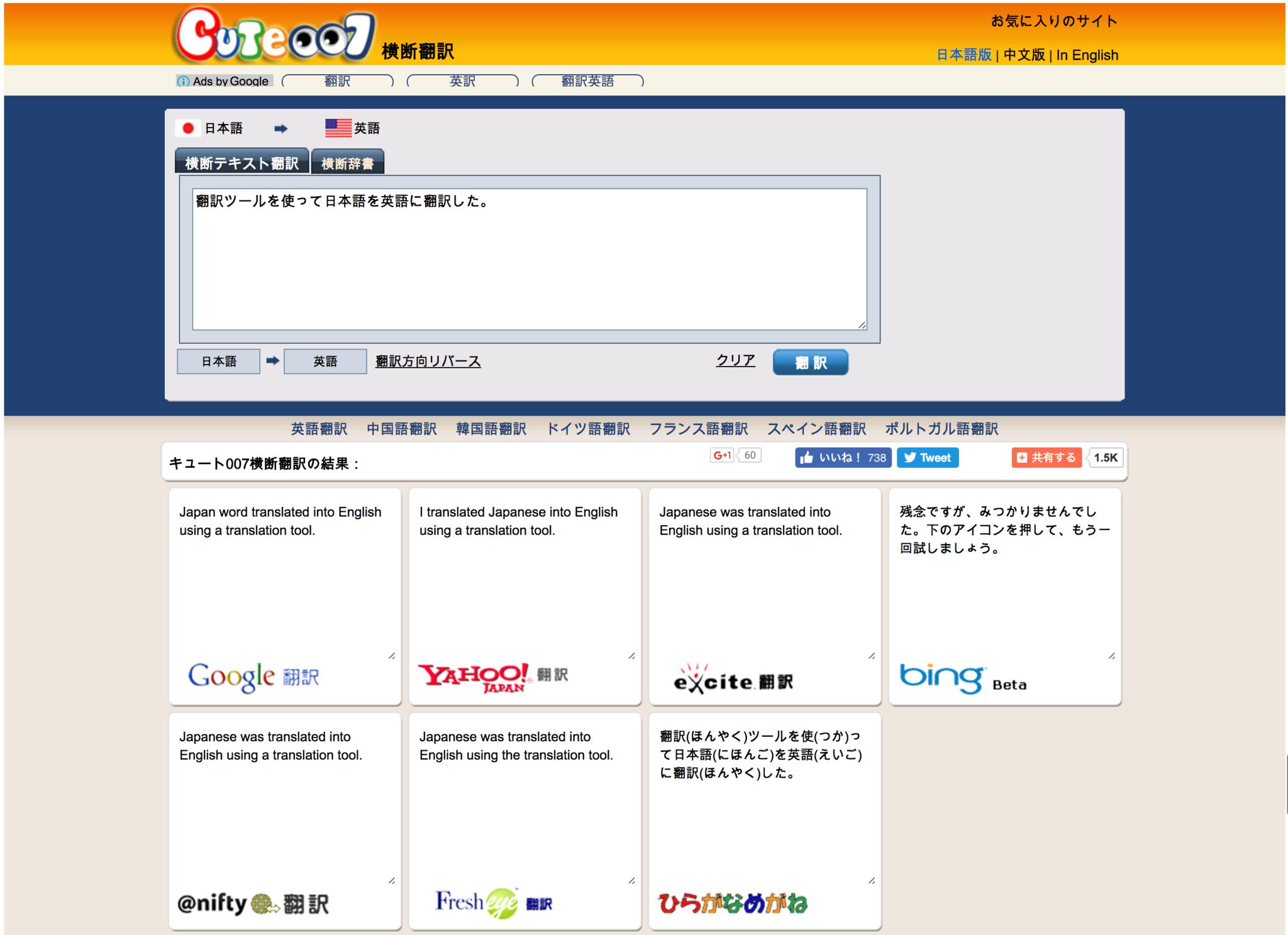 Cross_Translation_キュート007横断翻訳ツール__一流のオンライン翻訳ツール、一気に複数サイトでの翻訳が可能です。.png