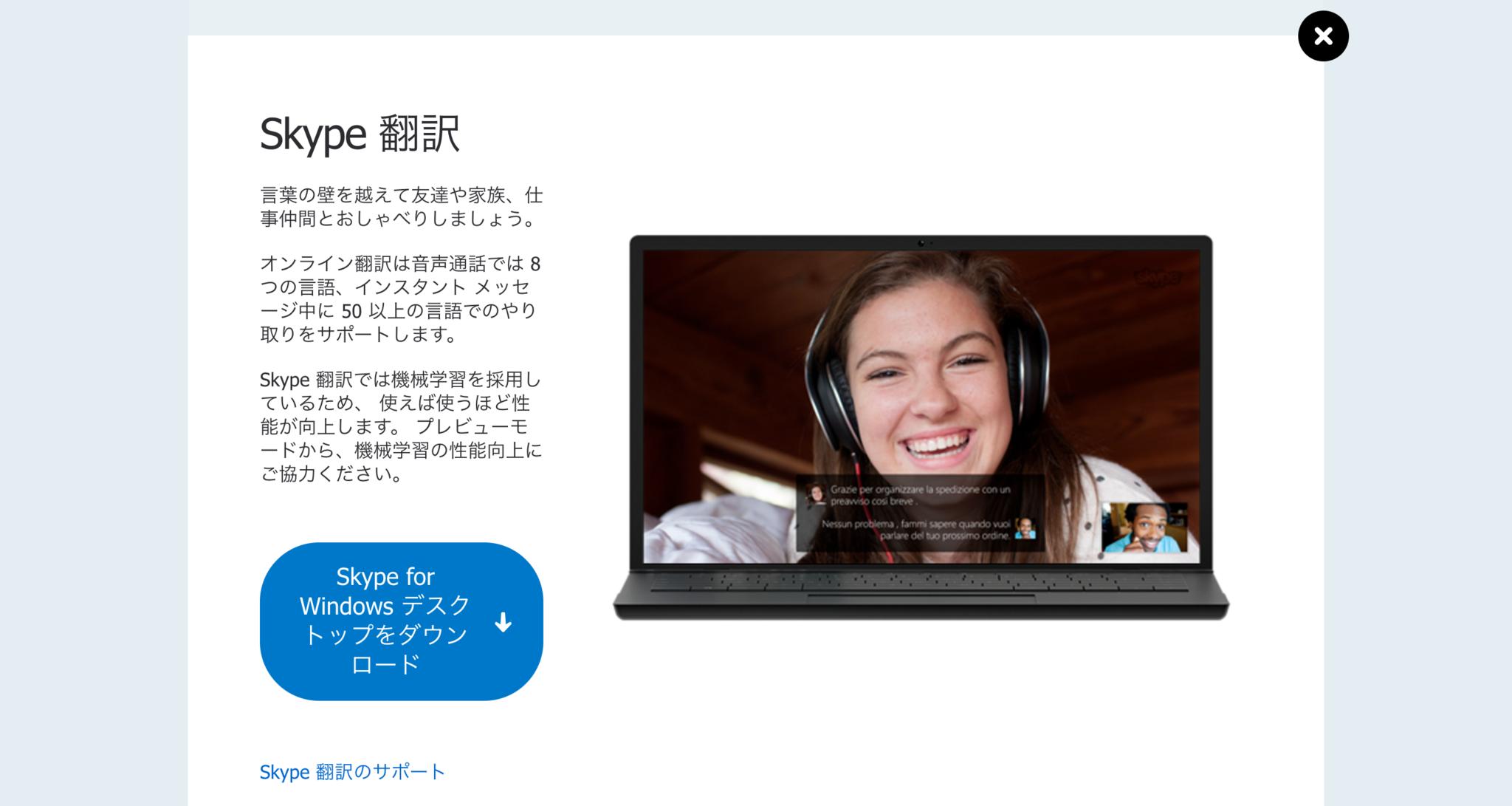 機能___Skype_の活用方法___Skype.png