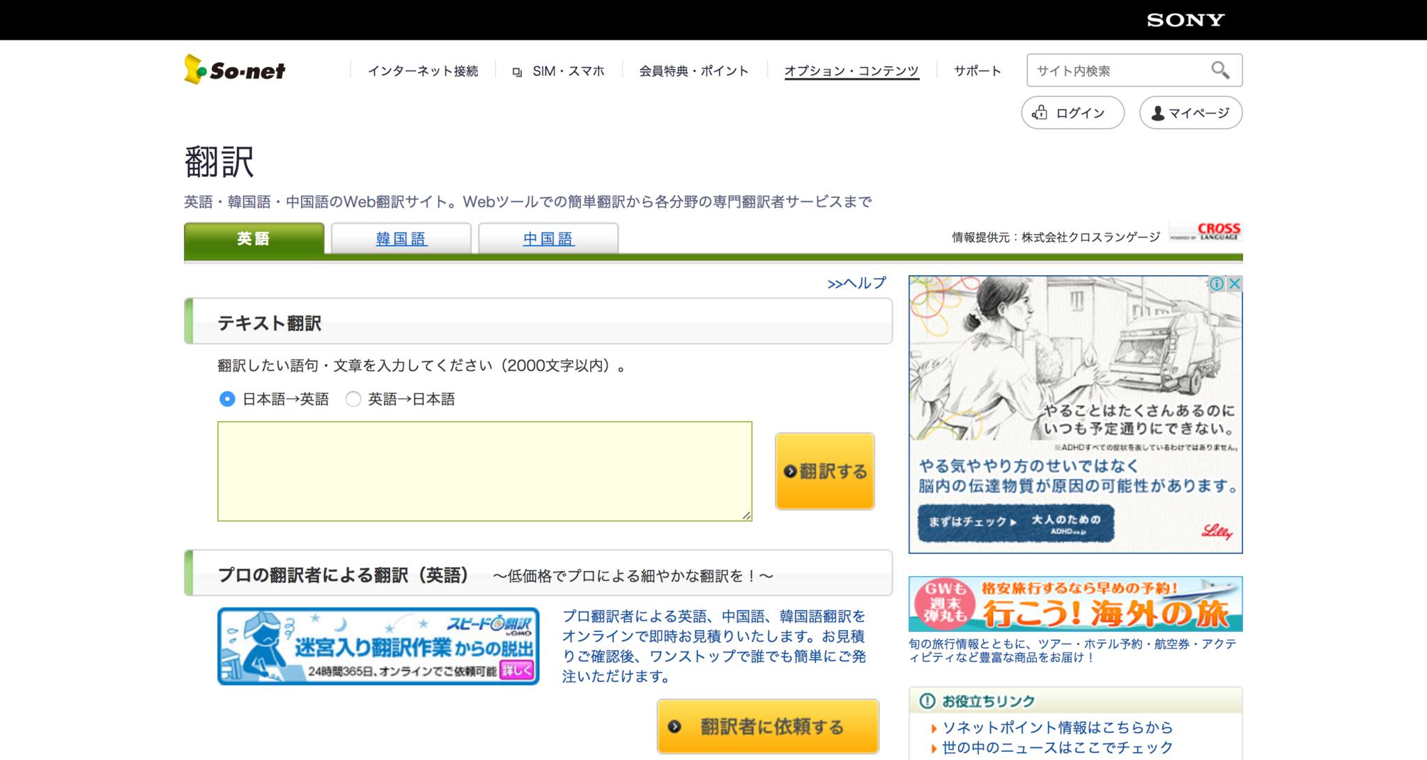 翻訳___So_net.png