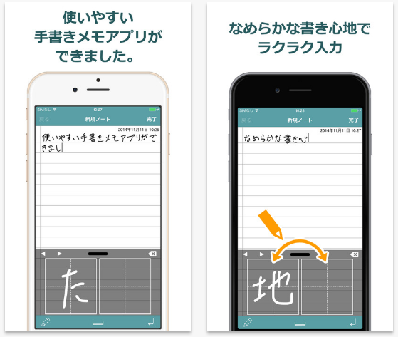 手書きメモ帳 Touch Notes