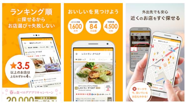 食べログ ランキングとグルメな人の口コミからお店を探せるアプリ