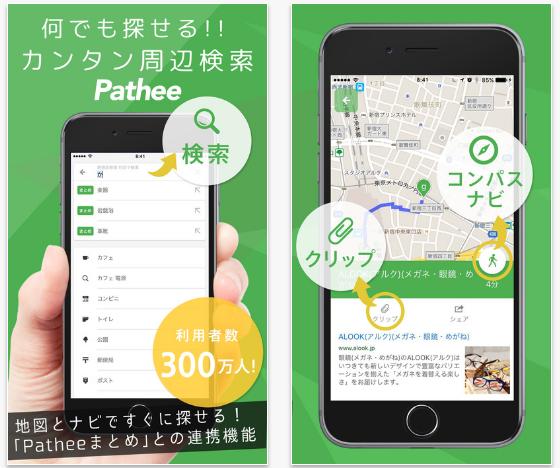Pathee お店が探せる検索ナビ パシー