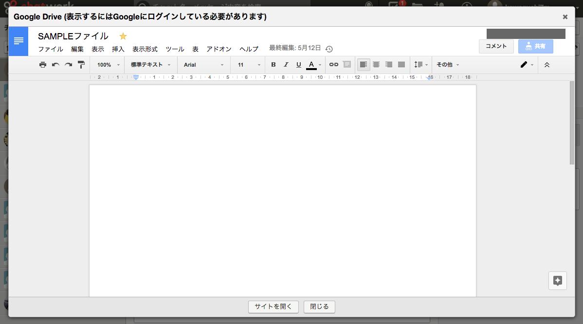 Googleドキュメント、Googleスプレッドシートを快適に編集