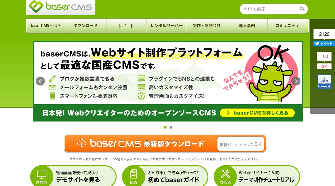 Baser CMS