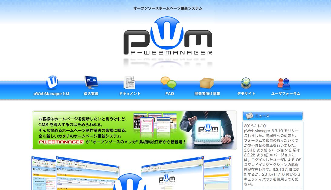 pWebManeger