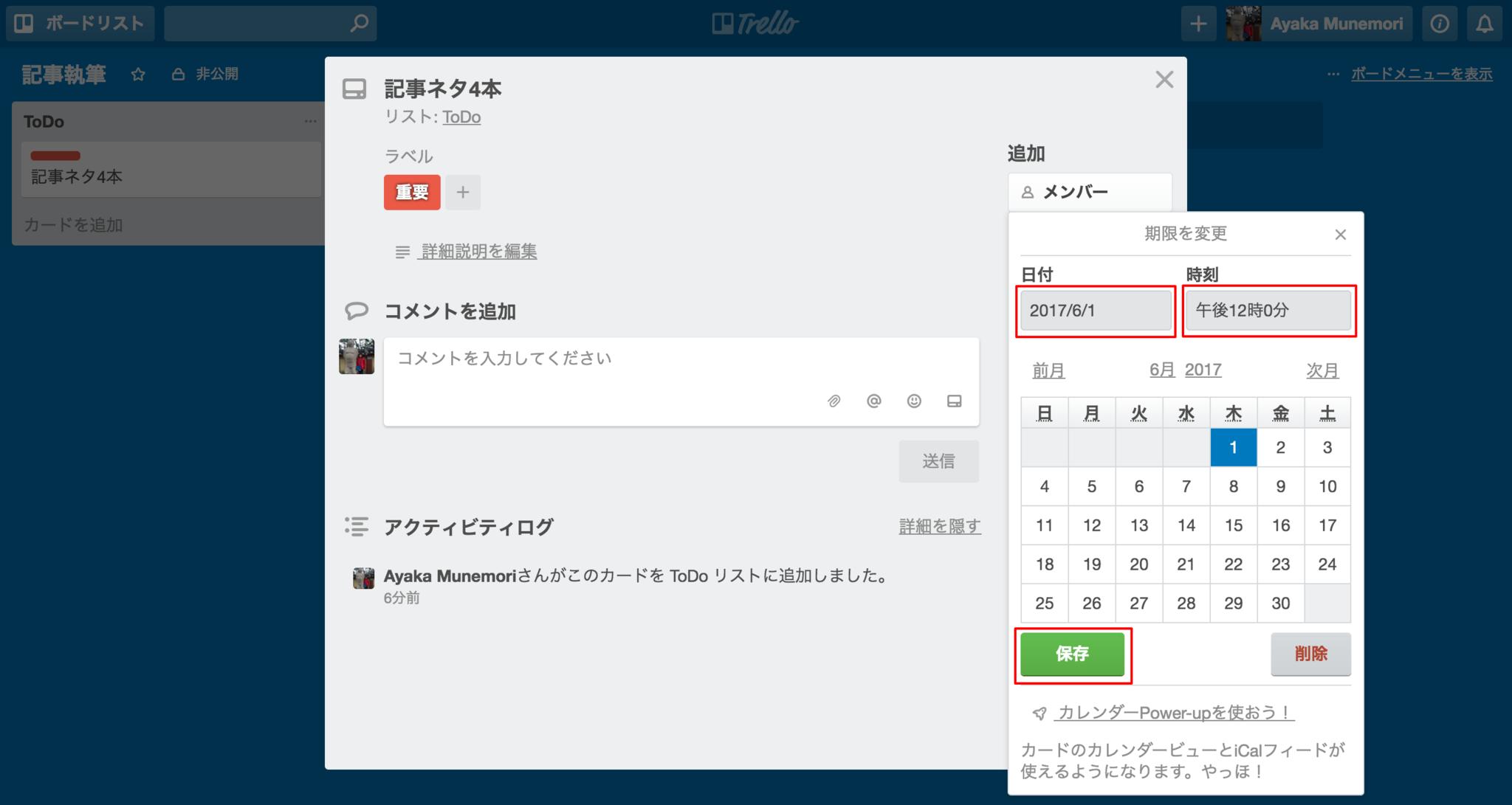 記事執筆の記事ネタ4本___Trello_(1).png
