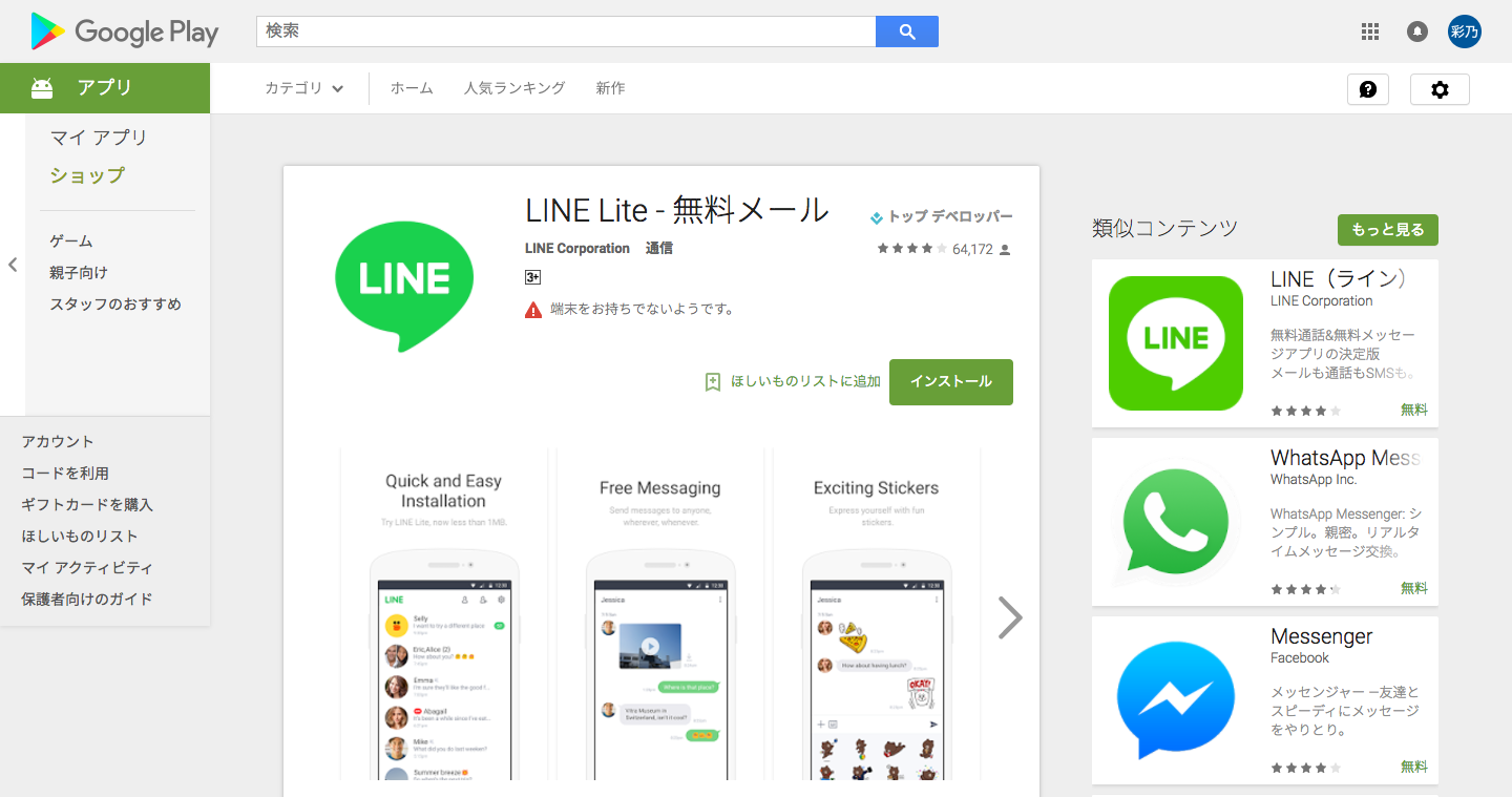LINE_Lite___無料メール___Google_Play_の_Android_アプリ.png