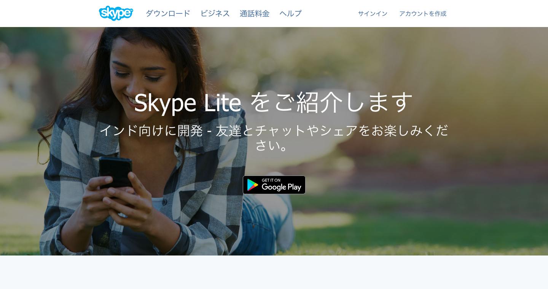 Skype_Lite.png