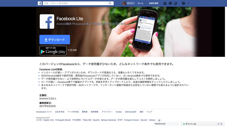 Android用Facebook_Lite_APK.png