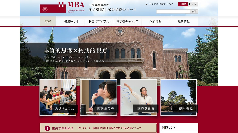 HMBA_一橋大学大学院_商学研究科経営学修士コース.png