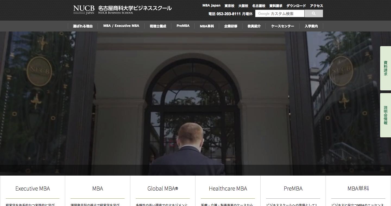 名商大ビジネススクール___MBA_経営学修士.png