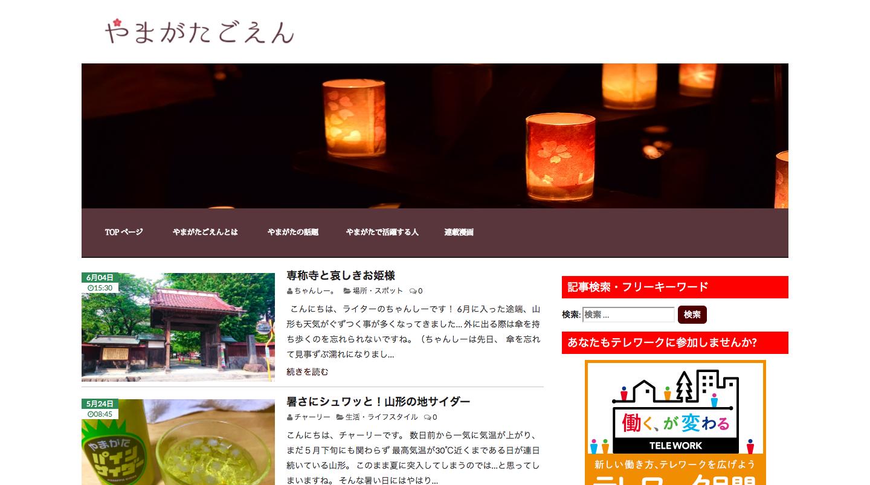 やまがたごえん_【Yamagata5○】_»_山形と人のごえんをつなぐ  山形を楽しむライフスタイル情報ウェブマガジン.png
