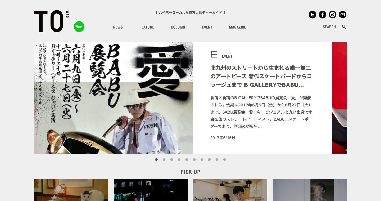 TOweb〈ハイパーローカルな東京カルチャーガイドTOmagazineのウェブメディア〉..png