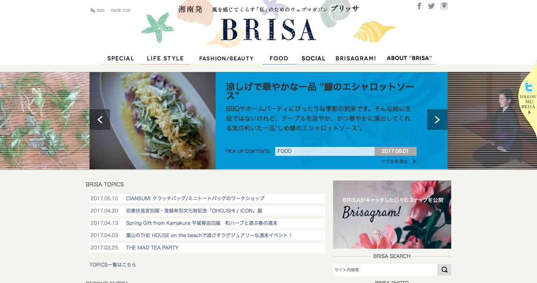 """湘南発_風を感じてくらす""""私""""のウェブマガジン「BRISA(ブリッサ)」.png"""