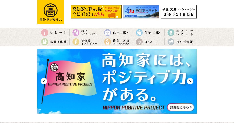 高知家で暮らす。|高知県での移住・田舎暮らし支援サイト.png