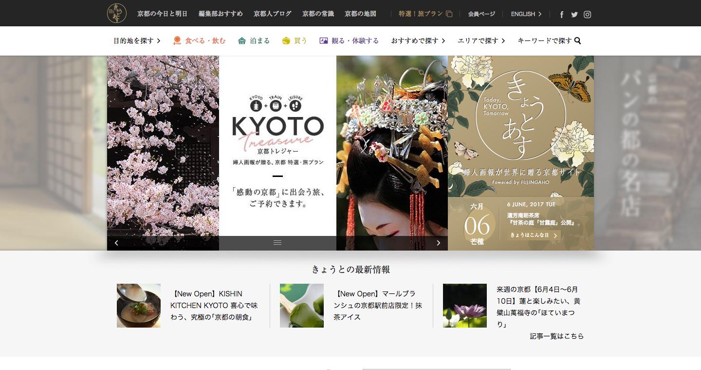 婦人画報の京都_観光ガイド「きょうとあす」.png