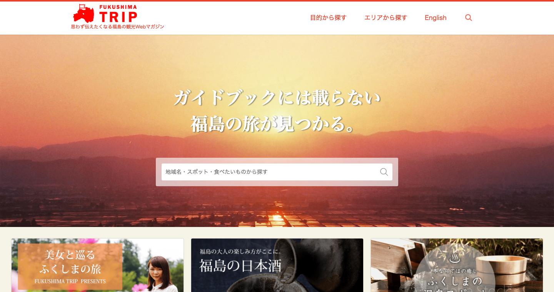 福島の観光Webマガジン___福島TRIP(トリップ).png