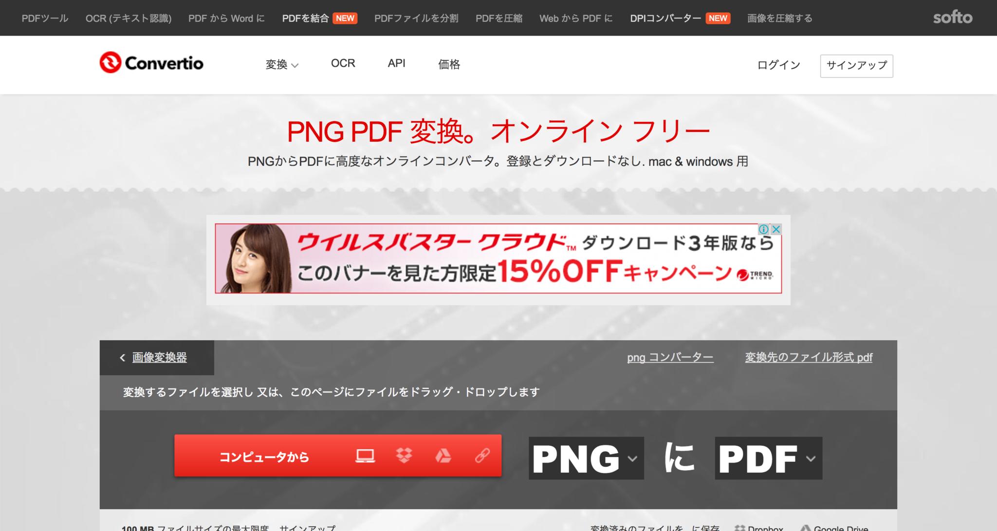 PNG_PDF_変換。オンライン_フリー_—_Convertio.png