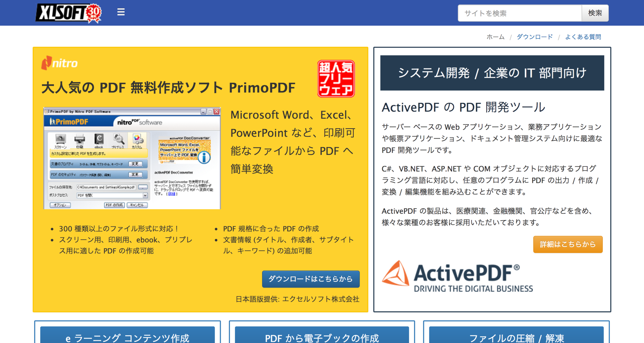 XLsoft_エクセルソフト___ActivePDF___Nitro_Software_無料_PDF_作成_変換ソフトウェア_PrimoPDF_4.1_日本語版___ホーム.png