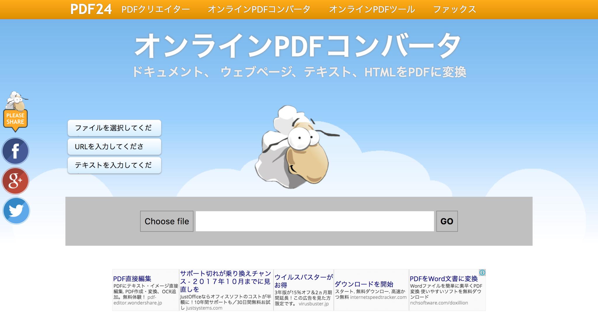 オンラインPDFコンバータ___PDF24.png