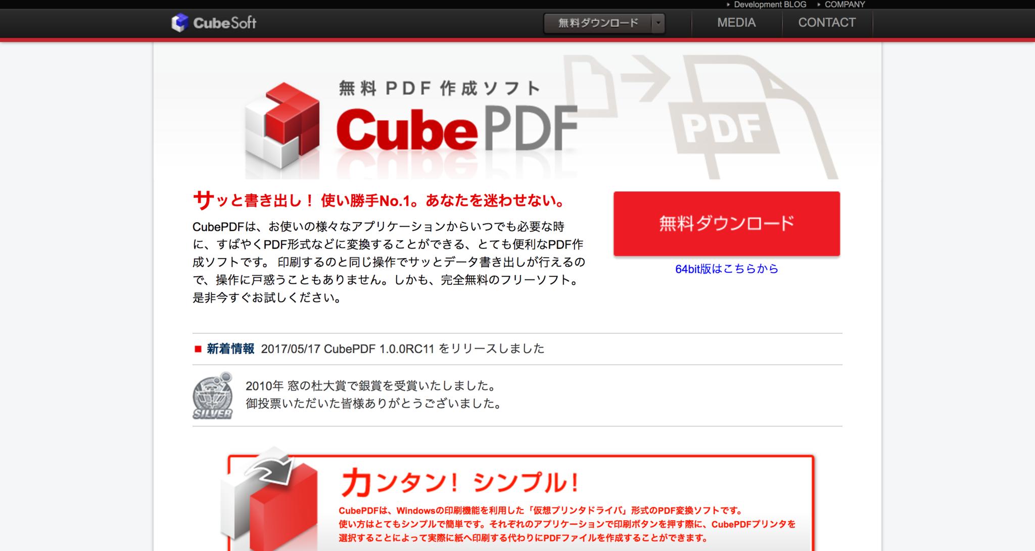 無料PDF作成・変換フリーソフト_CubePDF___CubeSoft.png