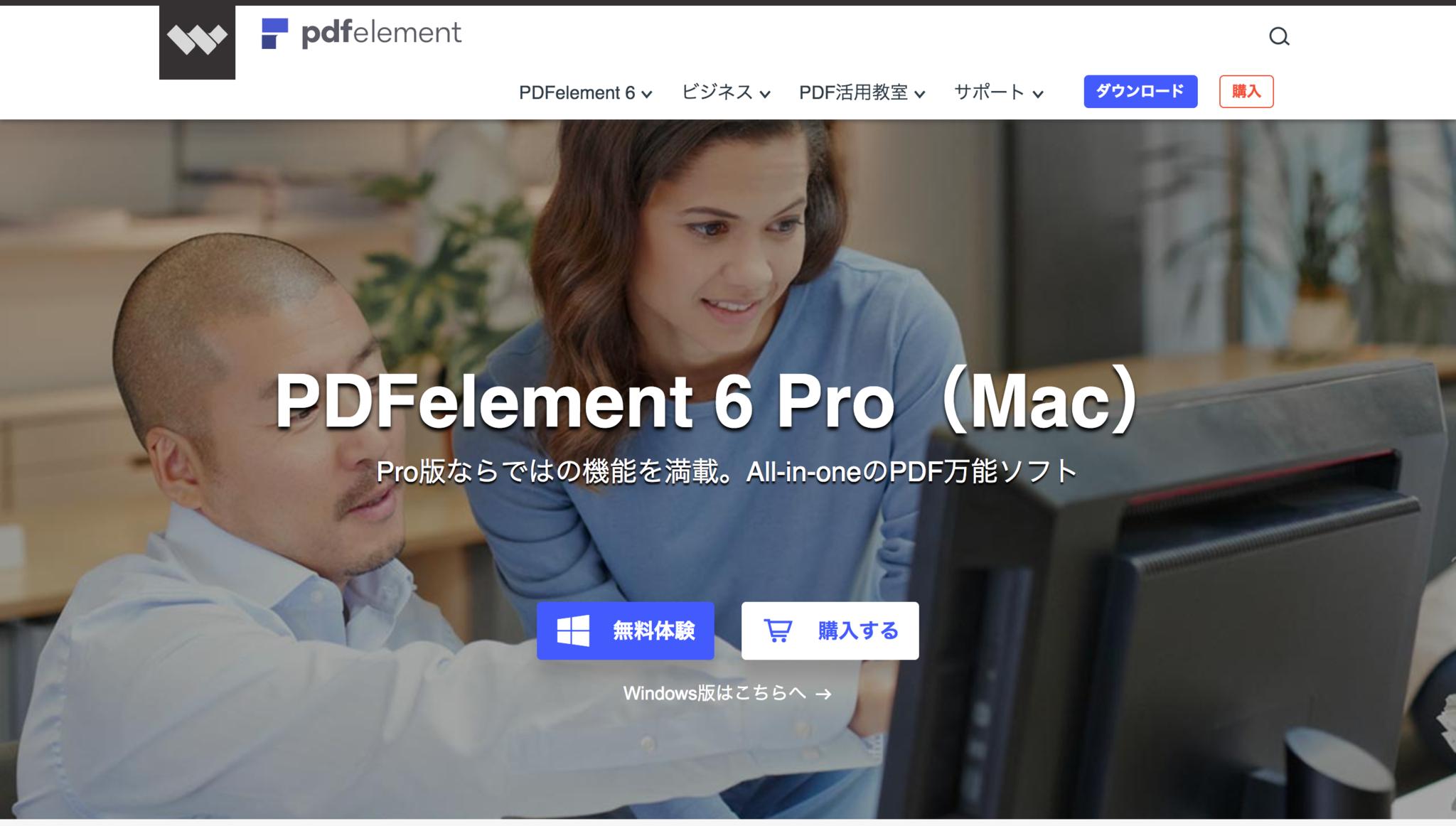 PDFelement_Pro(Mac)製品詳細___Wondershare_PDFelement.png