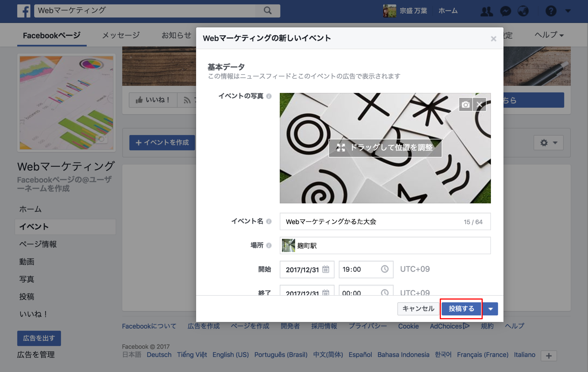 Webマーケティング___イベント_(2).png