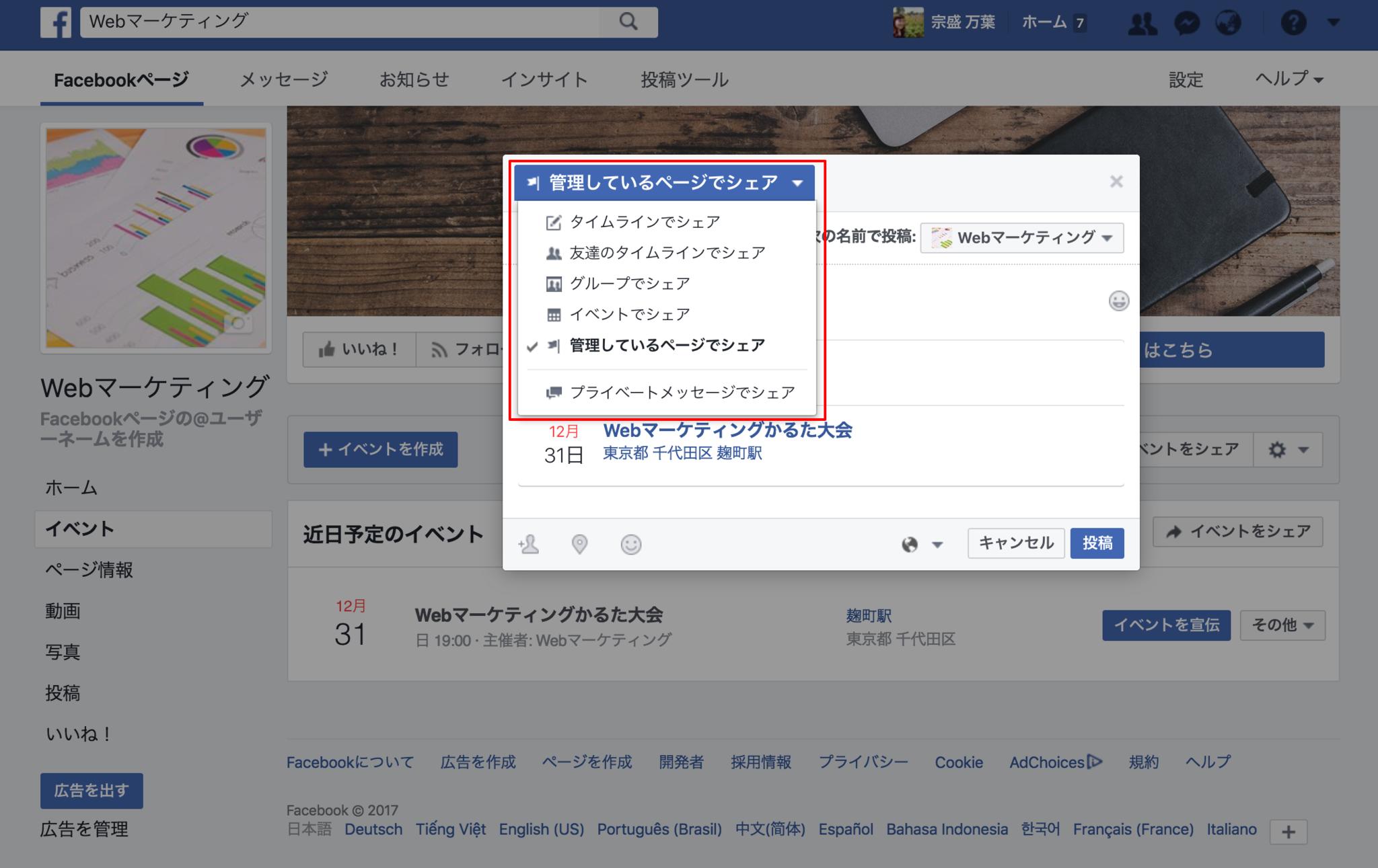 Webマーケティング___イベント_(3).png