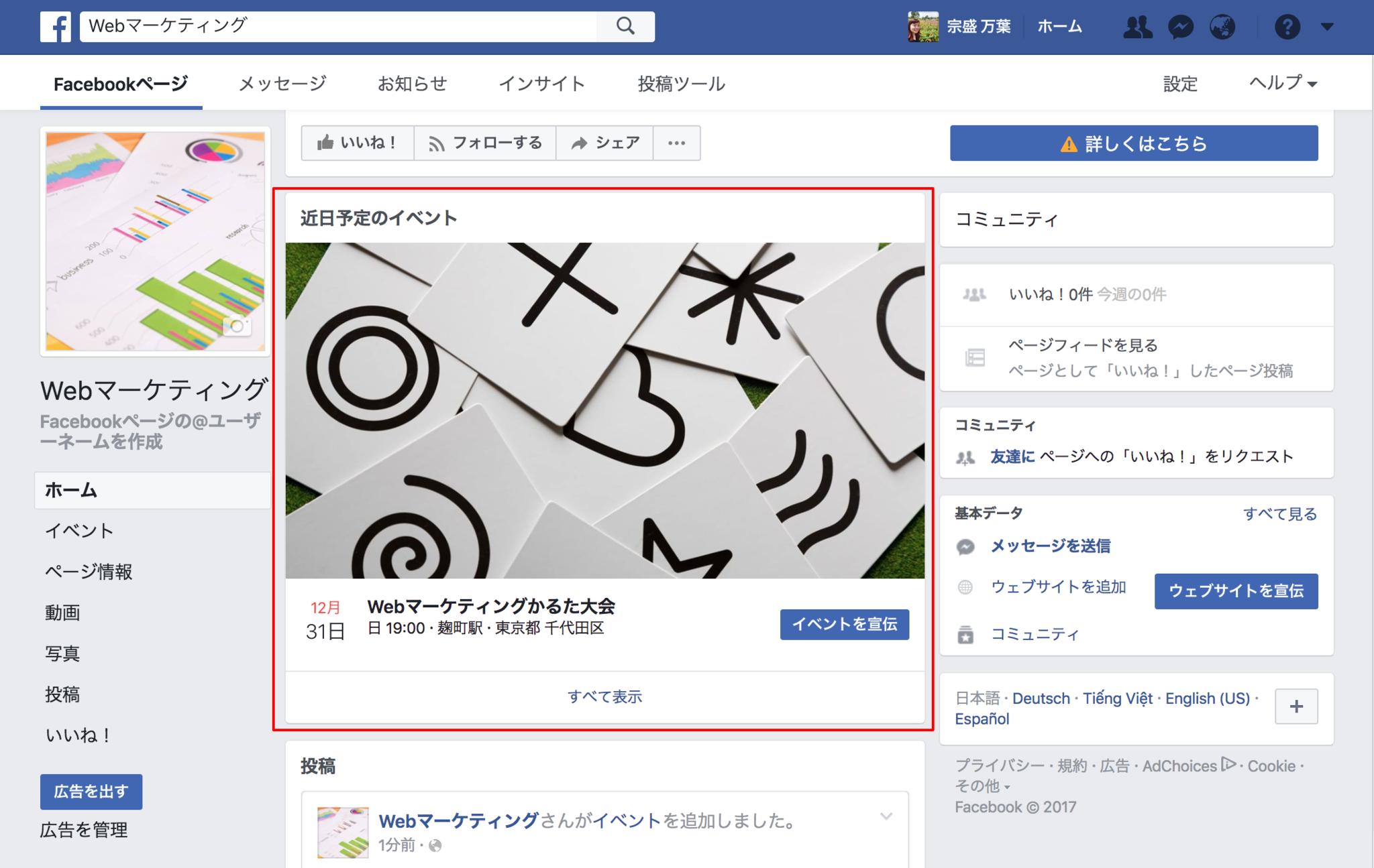 Webマーケティング___ホーム_(1).png