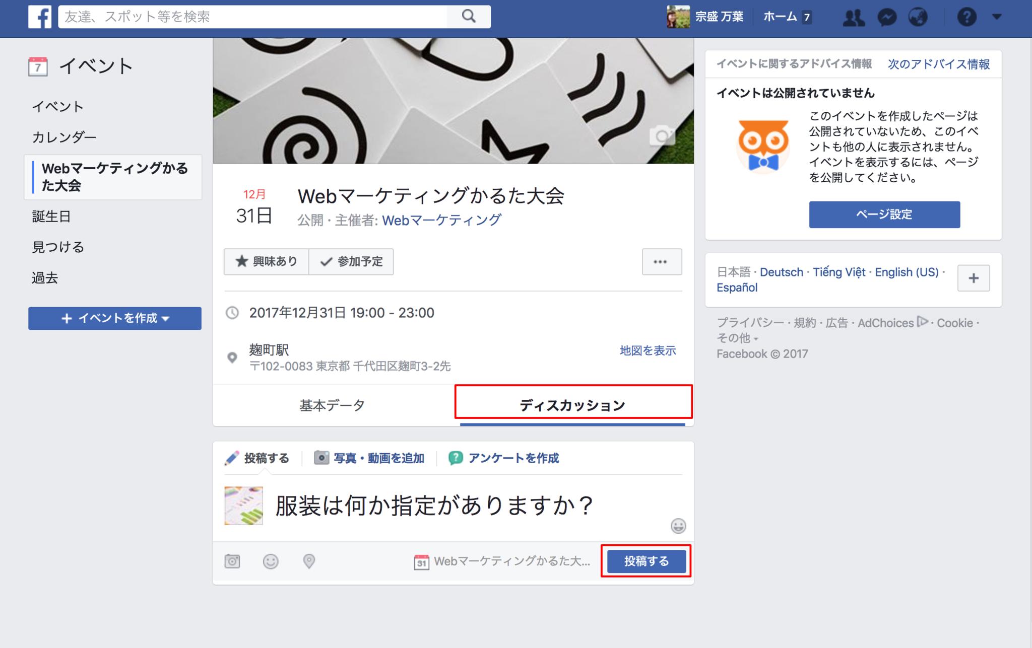 Webマーケティングかるた大会_(2).png