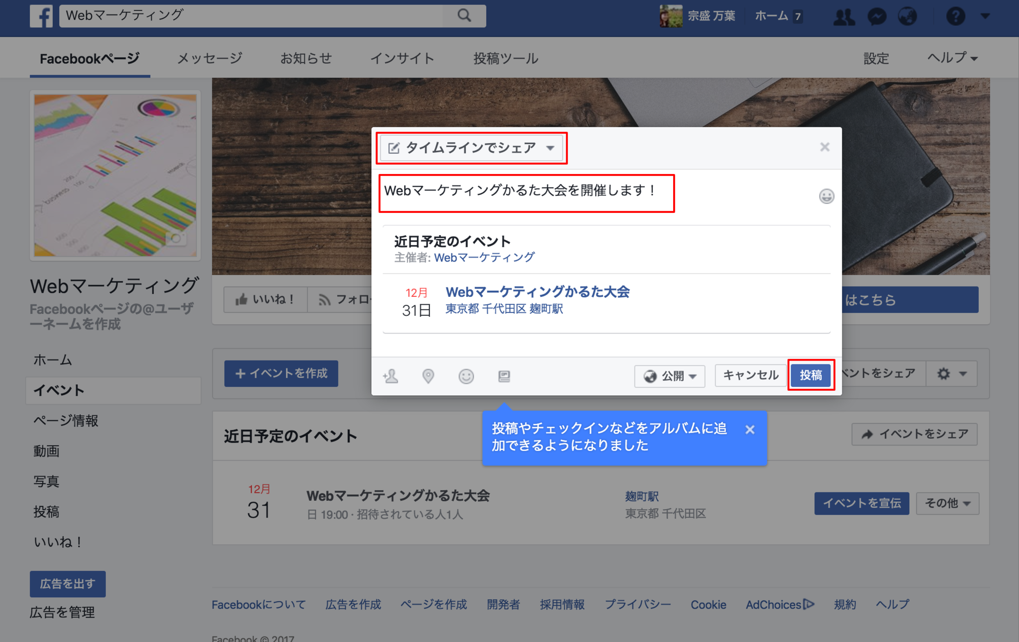 Webマーケティング___イベント_(5).png