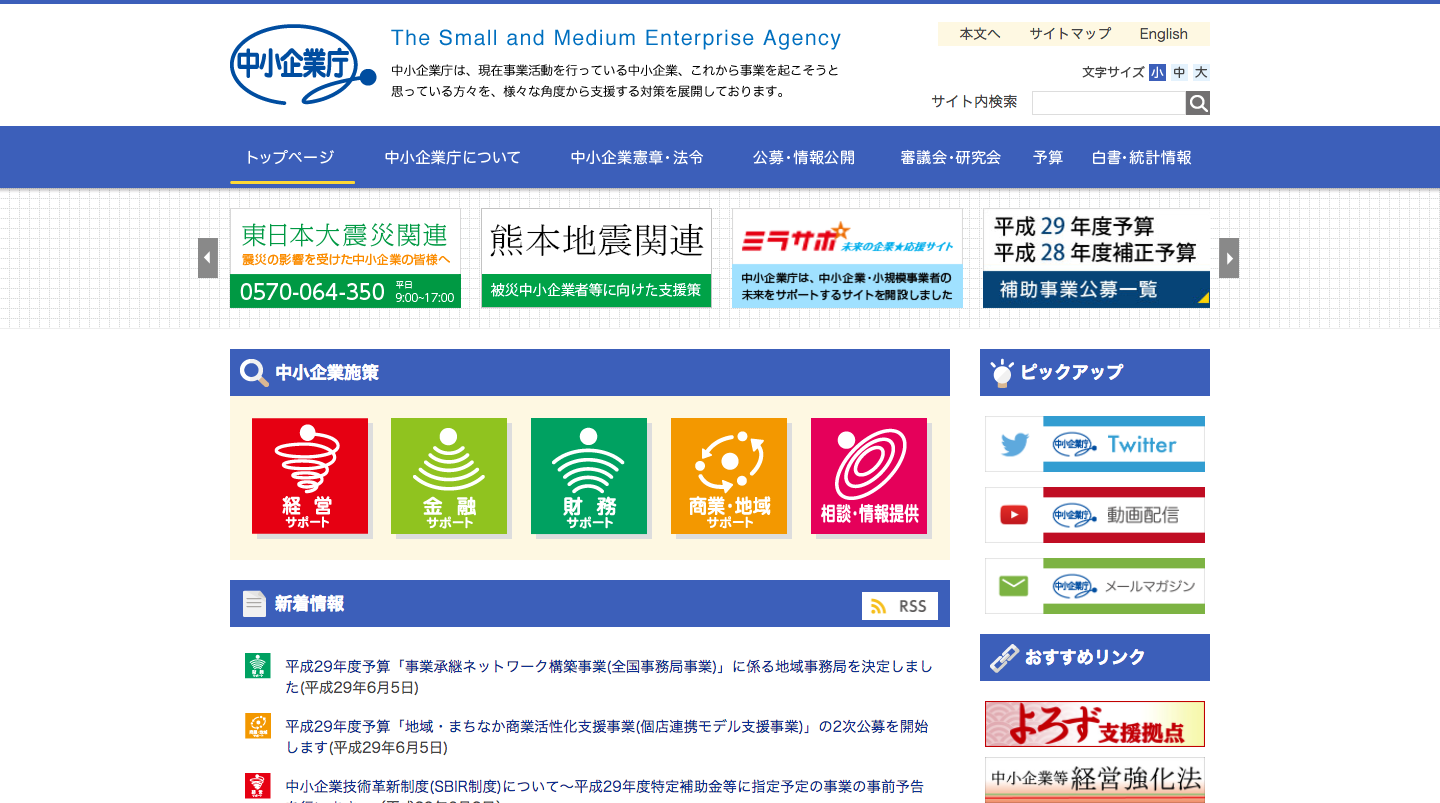 中小企業庁___The_Small_and_Medium_Enterprise_Agency.png