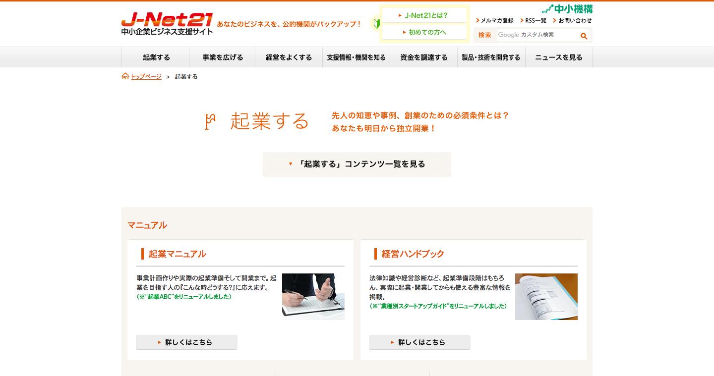 起業する|J_Net21_中小企業ビジネス支援サイト_.png