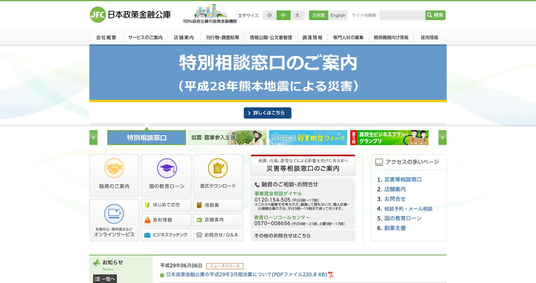日本政策金融公庫.png