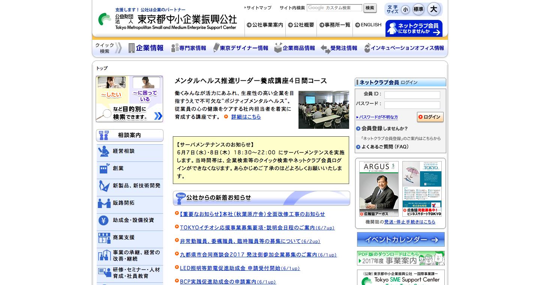 東京都中小企業振興公社|ホーム.png