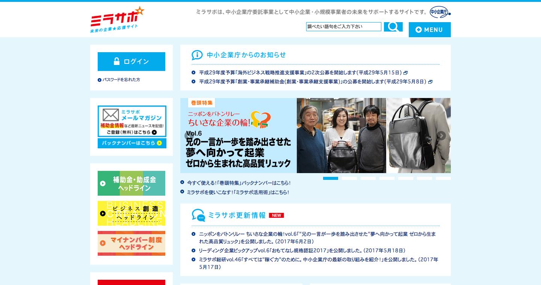 ミラサポ_未来の企業★応援サイト.png