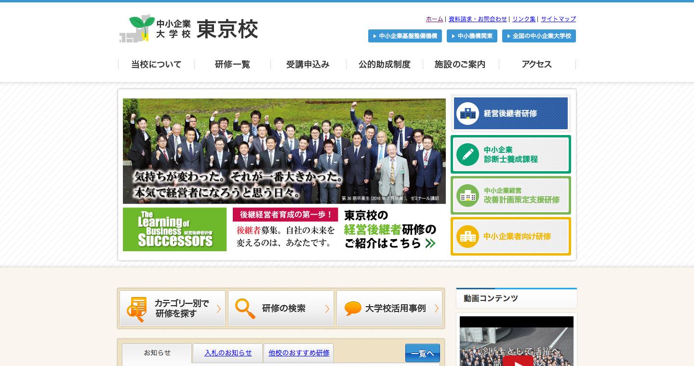 トップページ___中小企業大学校:東京校.png