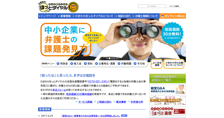 ひまわりほっとダイヤル 日弁連の中小企業向け弁護士予約サービス.png