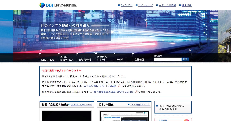 日本政策投資銀行(DBJ).png