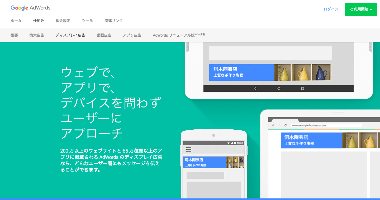 Google_のディスプレイ広告___Google_AdWords_–_Google.png