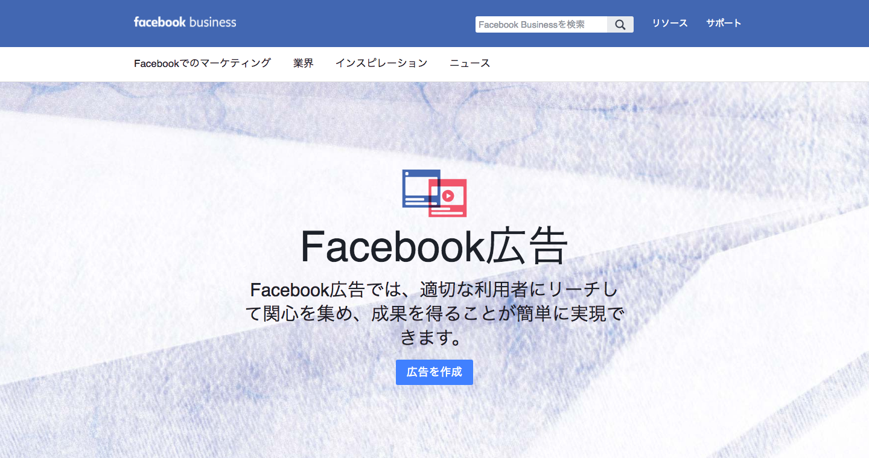 Facebook広告___Facebookビジネス.png