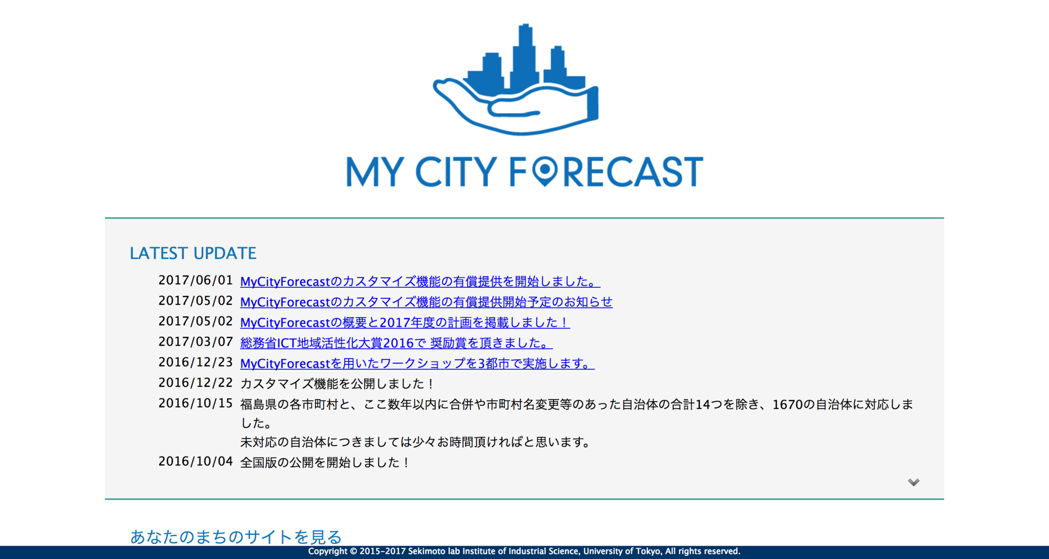 My_City_Forecast_あなたのまちの未来予報.png