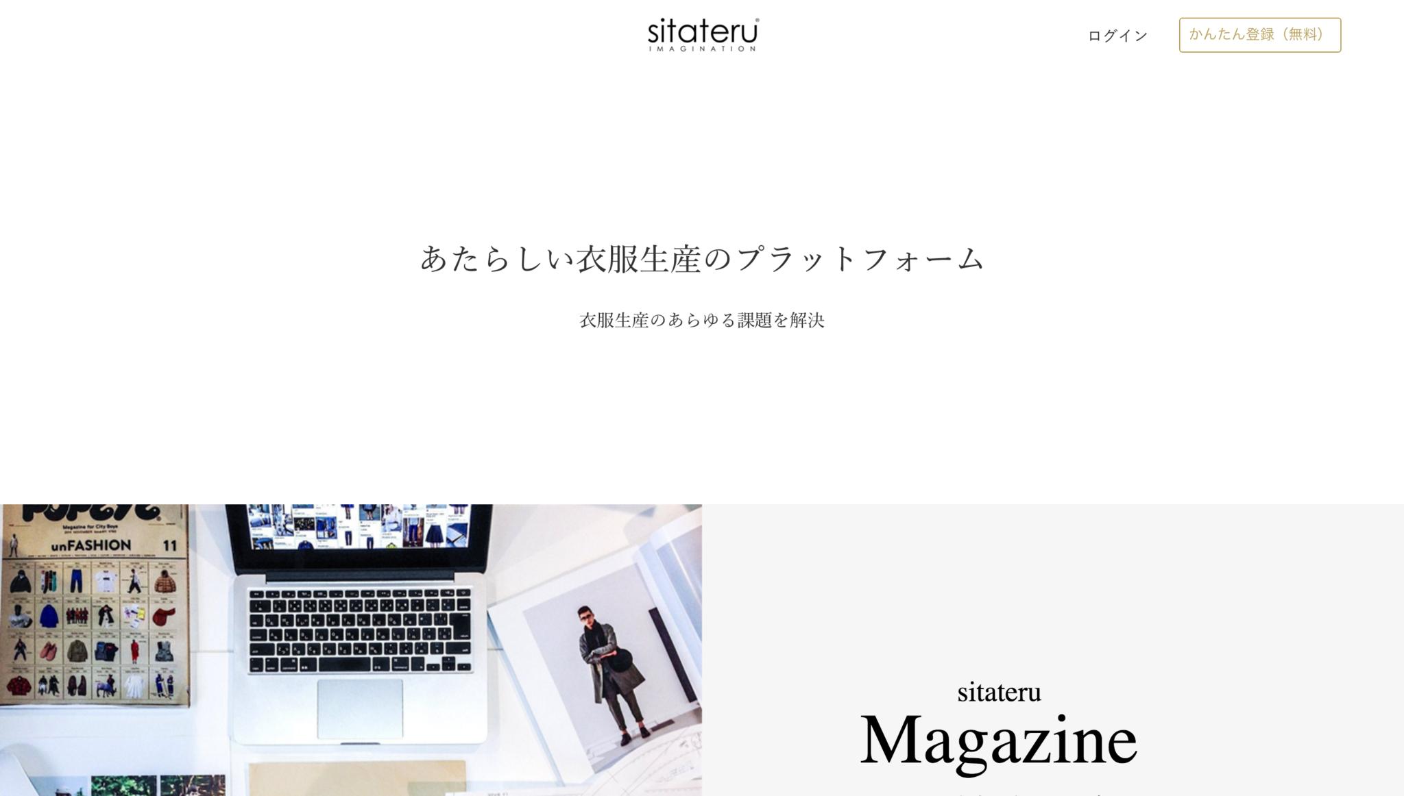 sitateru__シタテル____あたらしい衣服生産のプラットフォーム.png