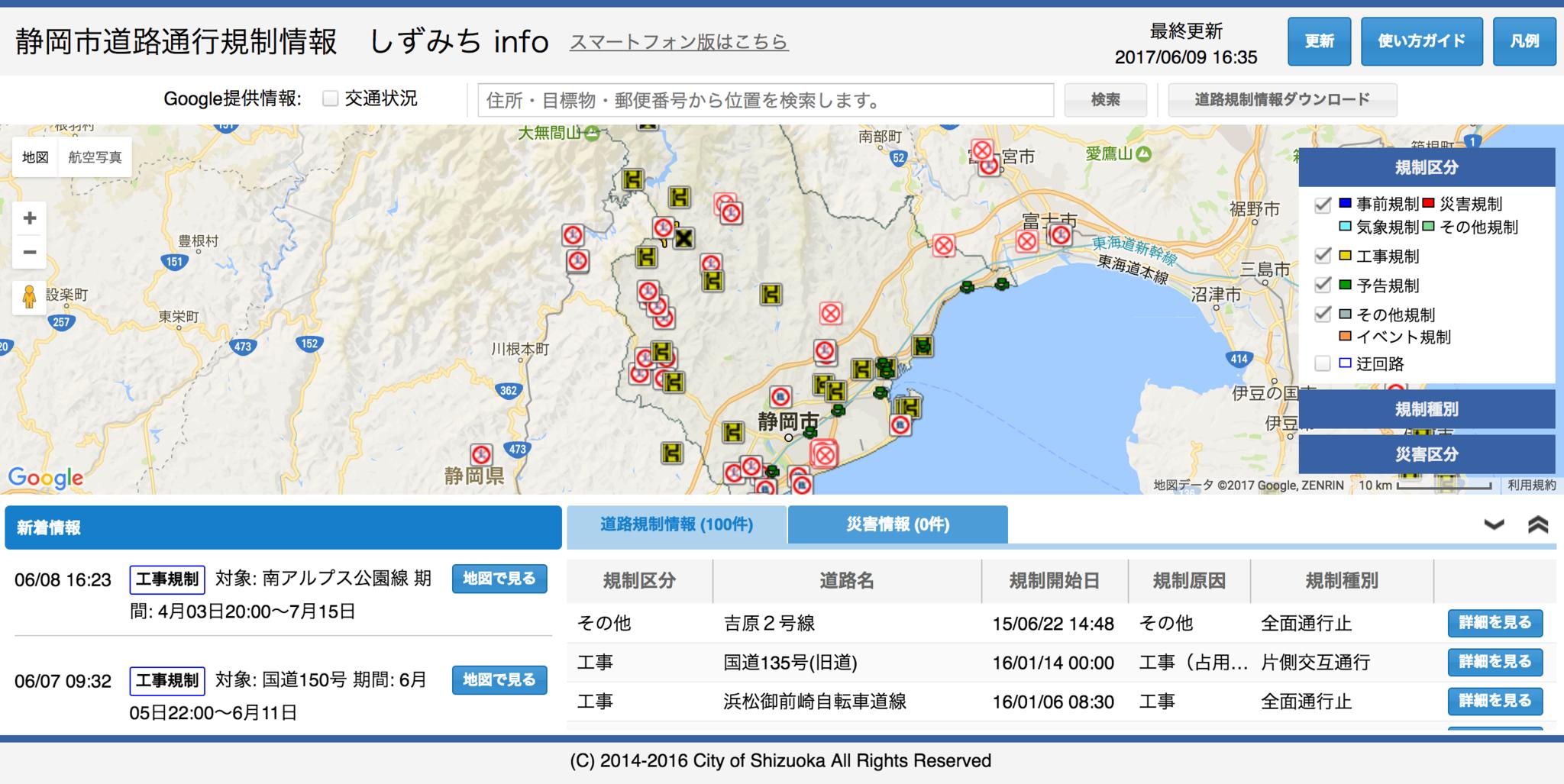 静岡市道路通行規制情報 しずみち_info.png