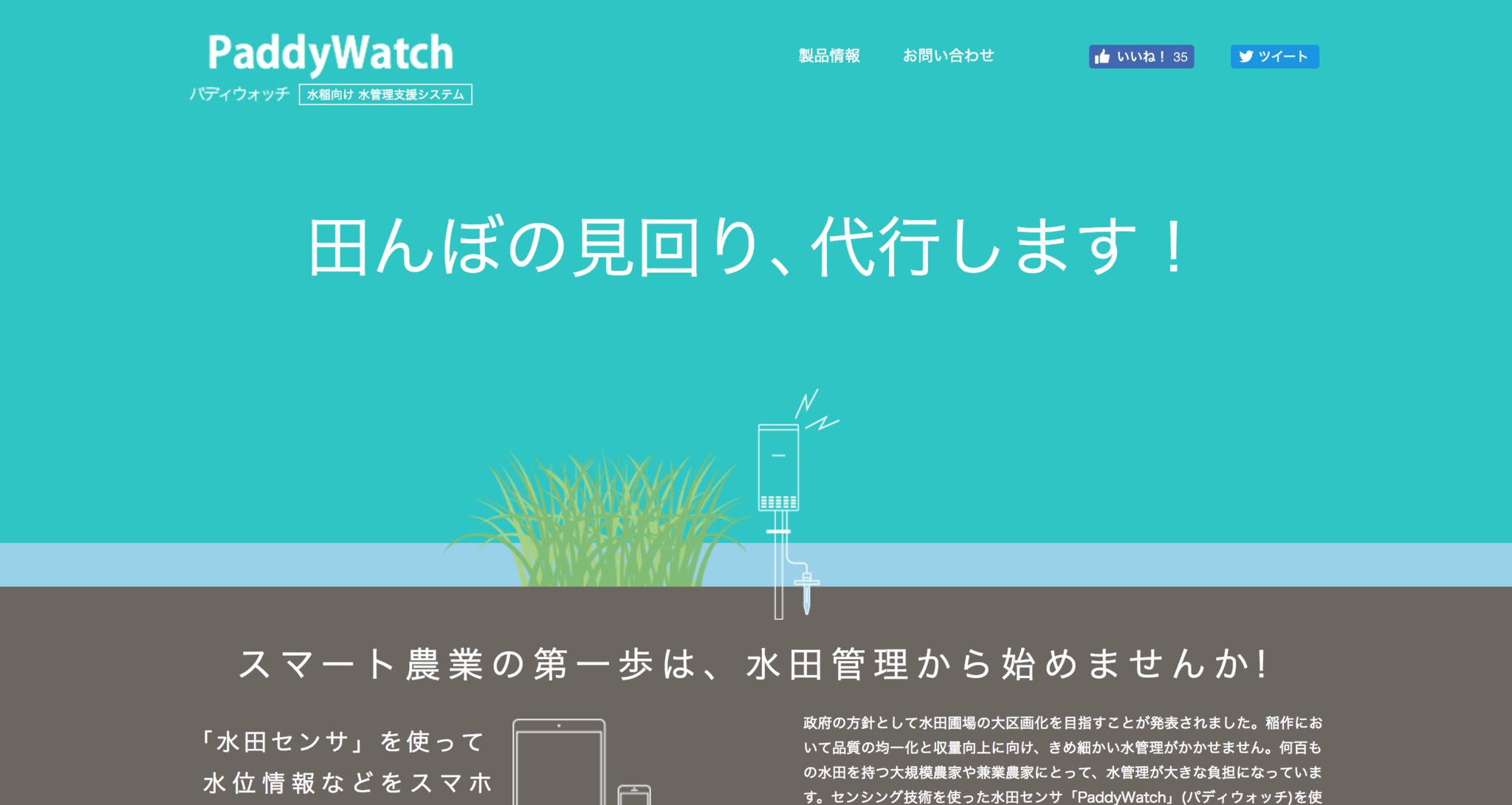 スマート農業における水稲の水位・水温を計測する水田センサ PaddyWatch.png