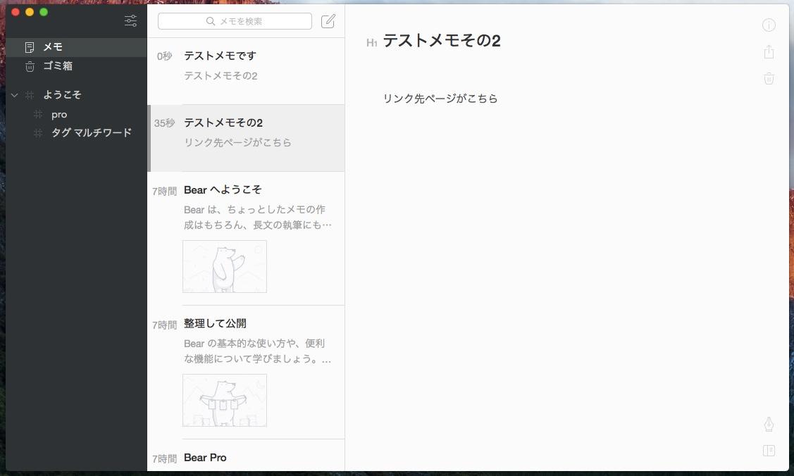bear-apps-linkjump_-_1.jpg