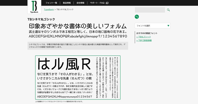 TypeBank_フォントファミリー_TBシネマ丸ゴシック.png