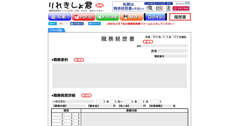 職務経歴書作成_印刷・PDF|履歴書作成_りれきしょ君.png
