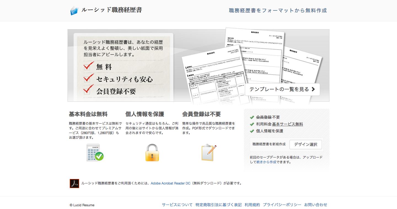ルーシッド職務経歴書サービス✓___フォーマットから無料作成.png
