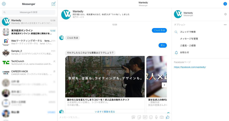 Messenger ウォンデット.png